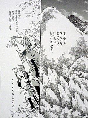 2011okutama-hon4.jpg