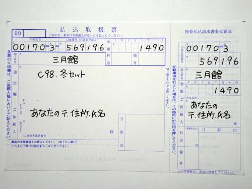 c98-fuyu.JPG