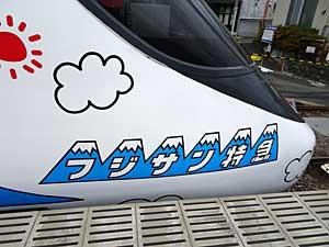 fujisan15.jpg
