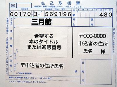 furikomi2.jpg