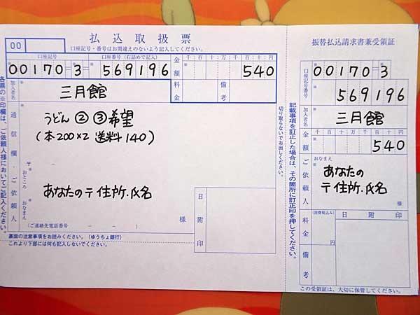 furikomiyoushi1.jpg