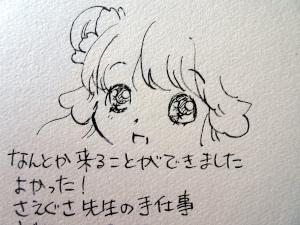 gengatenji46.JPG