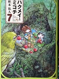 hakumiko7.jpg