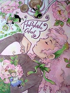 hobokaku-colors3'.jpg