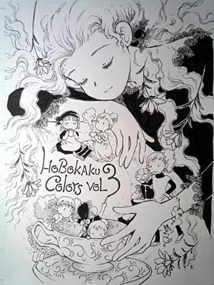 hobokaku-colors3-10.jpg