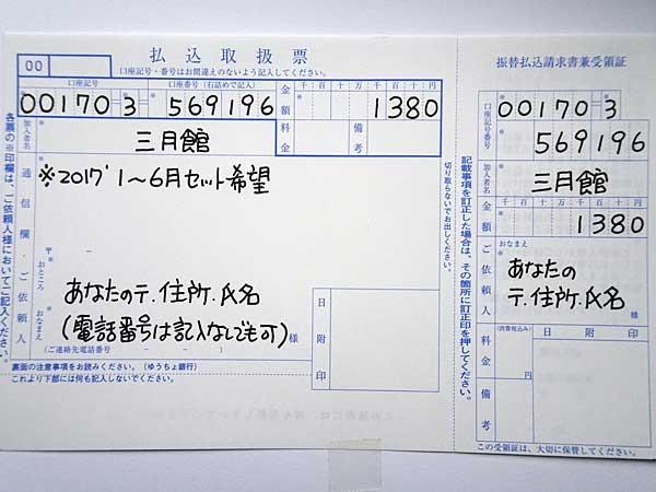 kakikata2017-8.jpg