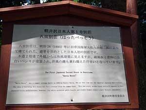 karuizawa25.jpg