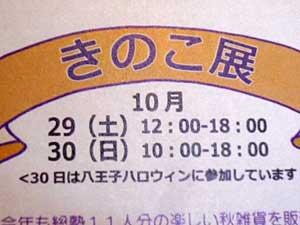 kinoko1.jpg