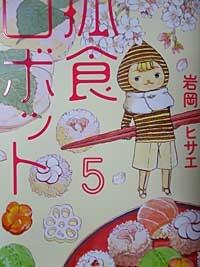 kosyoku5.jpg