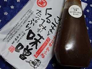 kurumi-miso.jpg