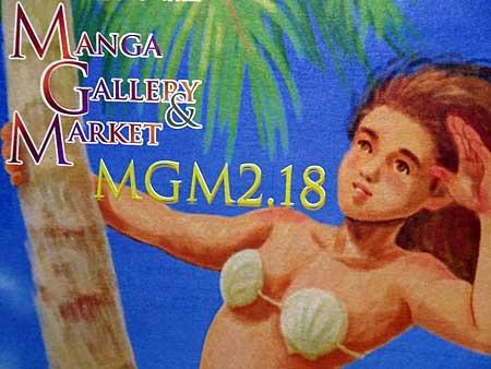 mgm18-9gatsu3niti.jpg