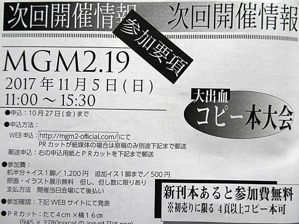 mgm2,19.jpg