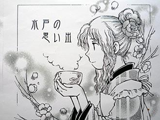 mito-hon-nakami1'.jpg