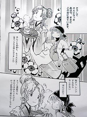 mito-hon-nakami2.jpg