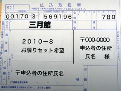 moushikomi1.jpg