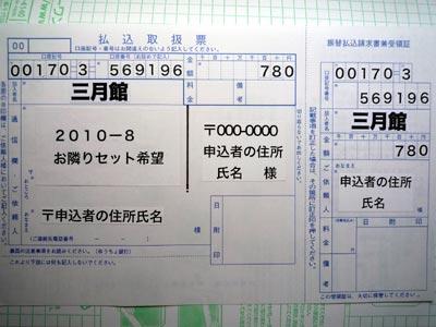 moushikomi3.jpg