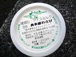 mukashimiti106.jpg