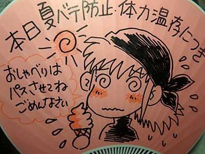 natsukomi94.jpg