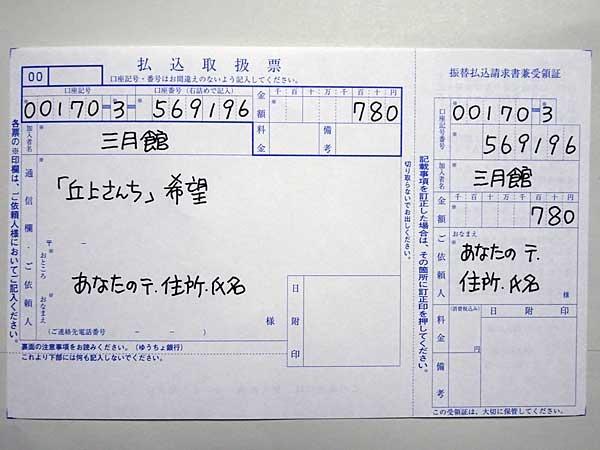 okagami.jpg