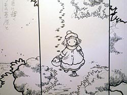 otonari-mitei1'.jpg