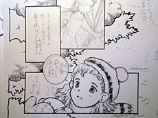 otonari-mitei2'.jpg