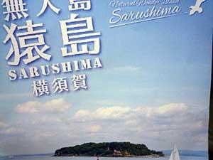 sarushima2016-6.jpg