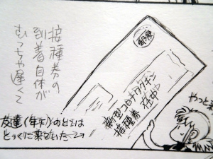 shinkan2.JPG