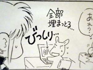 shinkan5.JPG