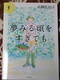 takayanagi-sachiko.jpg