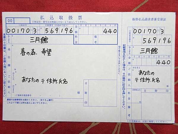 tsu-han2.jpg