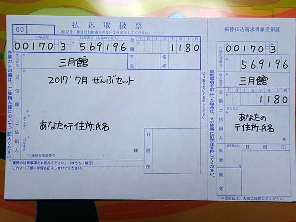 tsu-han4.jpg