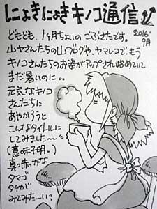 tsu-sin1.jpg