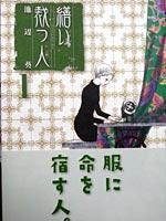tsukuroi-tatsuhito.jpg