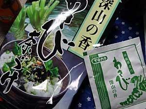 wasabi10.jpg