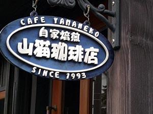 yamaneko'.jpg
