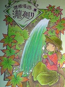 yamatabi1.JPG