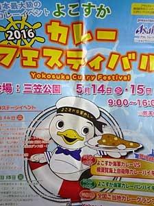yokosuka2016-13.jpg