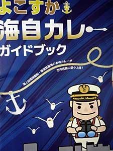 yokosuka2016-14.jpg