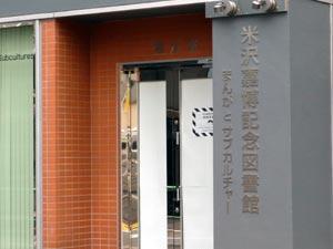 yone-kinen3.jpg
