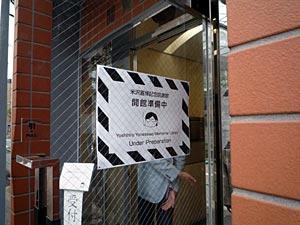 yone-kinen4.jpg