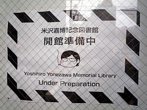 yone-kinen5.jpg